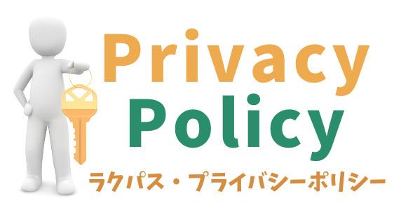 プライバシーポリシー(個人情報保護のための行動指針)