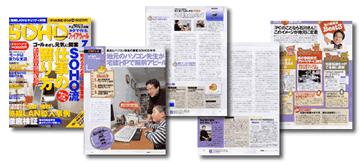 月刊「SOHOコンピューティング」(CYBiZ)2002年7月号